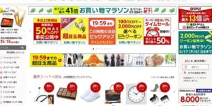 Các trang web thương mại điện tử tại Nhật Bản